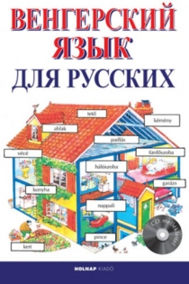 Kezdők magyar nyelvkönyve oroszoknak (CD melléklettel)