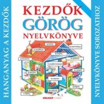 Kezdők görög nyelvkönyve - Hanganyag