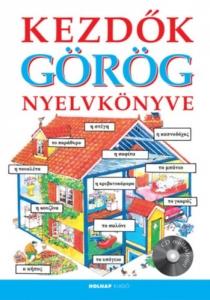 Kezdők görög nyelvkönyve (CD melléklettel)